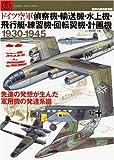 ドイツ空軍偵察機・輸送機・水上機・飛行艇・練習機・回転翼機・計画機 1930-1945