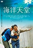 海洋天堂 [DVD]