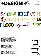 + DESIGNING (プラスデザイニング) 2008年 07月号 [雑誌]