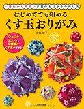 Hajimete demo kumeru kusudama origami : Ichiban wakariyasui tamentai origami no tsukurikata.