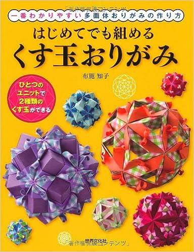 Hajimete Demo Kumeru Kusudama Origami Ichiban Wakariyasui Tamentai