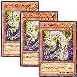 ★ 3枚セット ★遊戯王 日本語版 SD26-JP004 Cyber Dragon Zwei サイバー・ドラゴン・ツヴァイ (ノーマル)