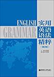 实用英语语法精粹(第2版)