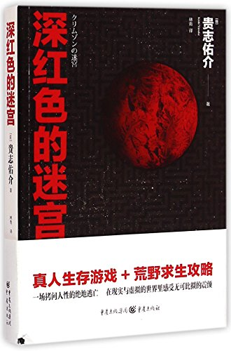 The Crimson Labyrinth (Chinese Edition)