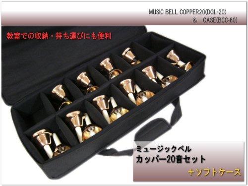 ミュージックベル(ハンドベル) カッパー20音 DGL-20 ギグケース(ソフトケース)セット   B00G9XO8CI