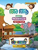 Coloring Book for Kids Language: Malayalam Letters ( Pack of 2 Copies)