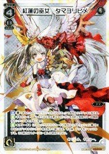 WX04-001 [LR] : 紅蓮の巫女 タマヨリヒメの商品画像