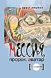 Messiya, Prorok, Avatar, Orest Nitsman, 5386019813