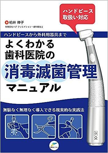 ハンドピースから外科用器具までよくわかる歯科医院の消毒滅菌管理マニュアル―無駄なく無理なく導入できる現実的な実践法の詳細はこちら
