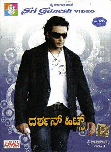 Gaanamaale Darshan Hits Vol 11 Amazon Com Music