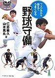 フィジカルを鍛えてうまくなる野球守備 (DVD BOOK)
