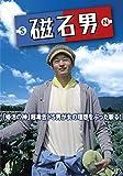 磁石男 [DVD]