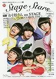 TVガイド Stage Stars vol.1 (TOKYO NEWS MOOK 682号)
