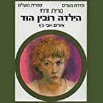 The Girl Robin Hood | Nurit Zarchi