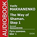 The Way of the Shaman. Step 1 [Russian Edition] Audiobook by Vasily Makhanenko Narrated by Evgeny Boyarov