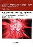 産業財マーケティング・マネジメント(ケース編) (HAKUTO Management)