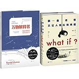比尔•盖茨推荐书目:万物解释者+What If?那些古怪又让人忧心的问题(套装共2册)