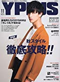 YPLUS(ワイプラス) 2019年 11 月号 [雑誌]