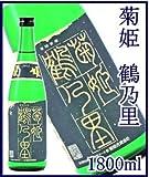 菊姫 山廃純米「鶴乃里」1800ML 2007年にはIWCゴールドメダルを受賞した「世界一に輝いた酒」 不要(自宅用)無償