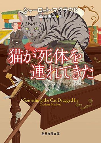 猫が死体を連れてきた【新版】 (創元推理文庫)