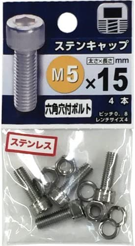 八幡ねじ ステンレス キャップボルト M5×15mm P0.8 4本入