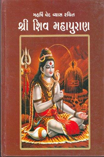 Gujarati shiv puran pdf in