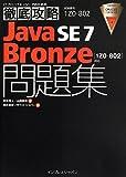 徹底攻略 Java SE 7 Bronze問題集[1Z0-802]対応 (ITプロ/ITエンジニアのための徹底攻略)