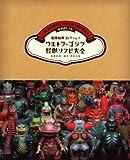 Ultraman and Godzilla Soft Vinyl Monster Figure Book Doll,japan,japanese (0172)