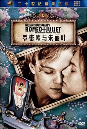 when did romeo and juliet meet father