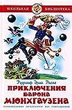 img - for Priklyucheniya barona Myunhgauzena. Children stories in Russian book / textbook / text book