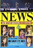NEWSお宝フォトBOOK 誓い (Reco books)