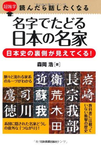 超雑学 読んだら話したくなる 名字でたどる 日本の名家 (超雑学 読んだら話したくなる)