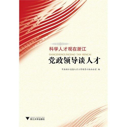 Read Online The political boss talks a talented person (Chinese edidion) Pinyin: dang zheng ling dao tan ren cai PDF Text fb2 book