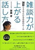 「雑談力が上がる話し方」齋藤 孝