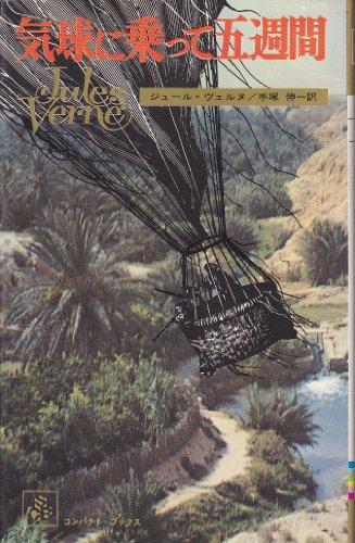 ヴェルヌ全集〈第7〉気球に乗って五週間 (1968年) (コンパクト・ブックス)
