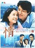 [DVD]情 ~愛よりも深く~ DVD-BOX1