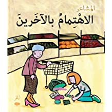 Al EhtimamBil Aakhareen (Caring - Arabic Edition): Feelings Series