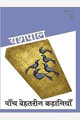 Paanch Behatreen Kahaniyan Paperback