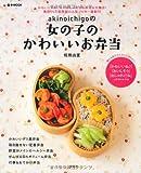 akinoichigoの 女の子のかわいいお弁当 (e-MOOK)