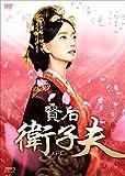 [DVD]賢后 衛子夫 DVD-BOX1