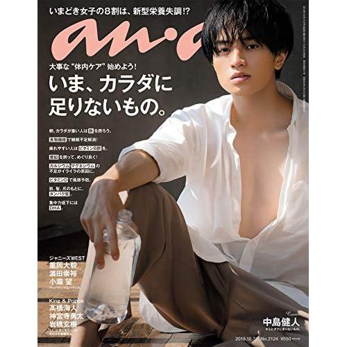 an・an 2018年 10/31号 表紙画像
