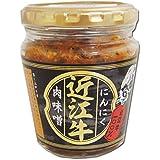 【新パッケージ】近江牛にんにく肉味噌 200g