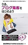 saa blog syukyaku wo hajimeyo (Japanese Edition)
