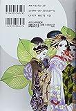 Sakuran: Blossoms Wild [Japanese Edition]