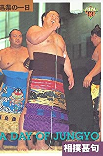大相撲カード '99上半期版 巡業の一日 相撲甚句<150> BBM
