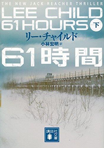 61時間(下) (講談社文庫)