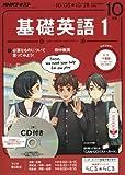NHKラジオ 基礎英語1 CD付き 2016年10月号 [雑誌] (NHKテキスト)