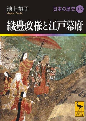 織豊政権と江戸幕府 日本の歴史15 (講談社学術文庫)