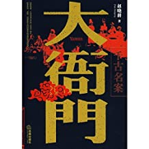 large bureaucratic name of the case through the ages (paperback)(Chinese Edition)