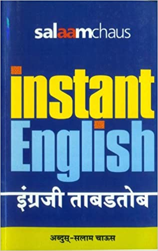 Superfast English Book Pdf